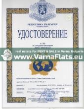 Сертификат, выданной мерией г. Варна, Болгарии, о соответствии квартиры в Аспарухово 1 звезде